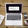 Amazonチャージ 「現金で5,000円以上のギフト券チャージ、初回購入で1,000ポイント」ジャパンネット銀行支払いの手順