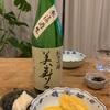【おいしい市販の日本酒】美寿々 純米吟醸無濾過生 (長野県  美寿々酒造)~ふじこふおすすめ~