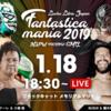 1.18 新日本プロレス FANTASTICA MANIA 後楽園大会 ツイート解析