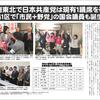 総選挙結果をお知らせする「福島」号外