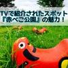 【公園】赤べこ公園。可愛い赤べこでインスタ映えする写真を撮ろう。『マツコの知らない世界』で紹介された会津一押しの公園。