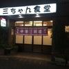 三ちゃん食堂 広東麺