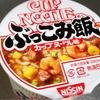 【お湯で簡単メシウマ!】日清「ぶっこみ飯」のカップヌードル味がリピ買いするクオリティ!