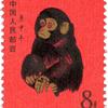 赤猿切手の買取価格や値段はいくら?
