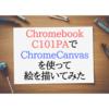 Chromebook C101PAでChrome Canvasを使って絵を描いてみた