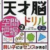 【日能研】マイファーストテスト12月