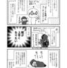 【漫画】Points of Youというコーチングを受けましたレポ