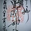 大阪府大阪市中央区 豊國神社