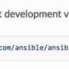 Ansible で latest development version へアップグレードする方法(pip)