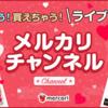 メルカリでライブ配信で商品を販売できる「メルカリチャンネル」が始動!