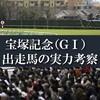 宝塚記念 2021予想 出走馬の実力についての考察