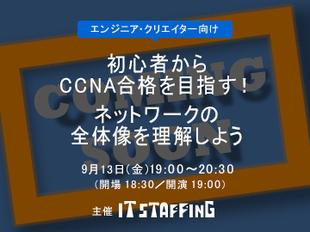 9月13日(金)開催:初心者からCCNA合格を目指す!ネットワークの全体像を理解しよう