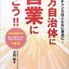 ★★ビジネスチャンスはこんなに身近に!地方自治体に営業に行こう‼ 古田智子