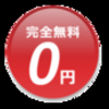 パイザカジノ版バスタビット、メンテついにメンテ明け!