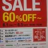 夏物 ナルミヤファミリーセール東京2017戦利品公開!登録方法教えます!ナルミヤカードで更に割引されます!