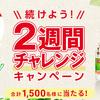 KAGOMEラブレ|続けよう!2週間チャレンジキャンペーン