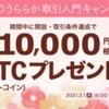 【最大1万円相当!】口座開設完了+取引条件達成でプレゼント!