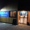 送別会がありました@真岡市ひもの屋Cafe&Bar