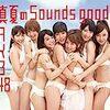 【アイドルレコメンド】『真夏のSounds good! / AKB48』