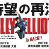 【速報】2020年上演ミュージカル「ビリー・エリオット~リトル・ダンサー~」主演ビリー役決定!