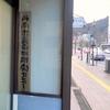 丹南自治研センター 新事務所を開設しました