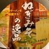【その他】秀逸のカップ麺