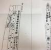 母方の祖父の軍歴証明書を取り寄せた(概要編)