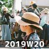 週報 2019W20