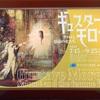ギュスターヴ・モロー展を鑑賞した感想【サロメ】優美で神秘的な世界