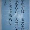 生命の言葉  平成三十年八月 昭憲皇太后  酷暑のGOLFと異常発熱リコール 涼やかな寺と朝食 ^^!