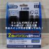 エレコム KVMスイッチ キーボード・マウス用 手元スイッチ付きを買ってみた!