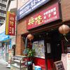 台東区寿町 中華居酒屋 餃子房 興隆の鶏肉冷麺+半チャーハン!