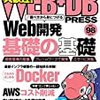 WEB+DB PRESS Vol.98 読了