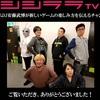 シシララTV!平成最後の「激ムズACT『Cuphead』におじさん2人が決死の挑戦!」ありがとうございました!