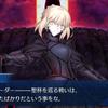 Fate/Grand Orderに手を出したら、ストーリーを進める手が止まらなくなった