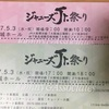 ジャニーズJr.祭り大阪公演の感想と平野くん主演映画決定おめでとうとシブヤノオトについてタラタラ書く