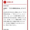 レシポさんの対応最高! 12月1~6日の野菜生活レシート救済!
