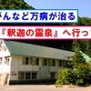 【TOCANA】1「釈迦の霊泉」の謎!難病が改善した人が続出~神のお告げ、UFO出現、中曽根元首相も利用