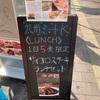 高田馬場「九州ミートK」のサイコロステーキランチが柔らかすぎる!