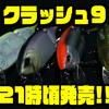 【DRT】バックラッシュWEBショップにて「クラッシュ9 Low」本日21時頃より通販開始!