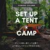 テントの試し張りって必要?より安心してキャンプを迎える為に