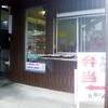 [19/09/19]「我那とん」の「名無し弁当(豚キムチ味炒め?) 汁物付き」 350円 #LocalGuides