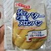 【BBAと山崎パン】ヤマザキ 塩バターメロンパンがすごくおいしいっ