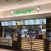 和歌山のソウルフードだ! 学生の味方だ!イオンモール和歌山のグリーンコーナーで食べる、てんかけラーメン。
