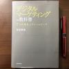 【1枚でわかる】『デジタルマーケティングの教科書』牧田 幸裕