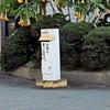 徳島線学駅の少年を守るポスト