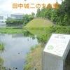 【狂犬通信 Vol.71】駿河國益津郡・田中城