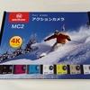 アクションカメラ「MUSON MC2」は4K撮影もできてお手頃価格