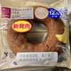 ブランのドーナツ(バナナ味)〜ナチュラルローソンの新商品〜