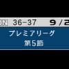 【EWET】36-37L5フルハム